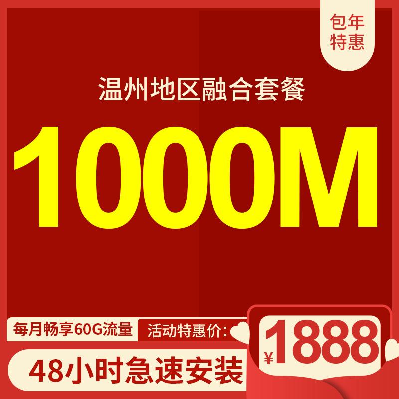 温州电信宽带1000M包年仅需1888