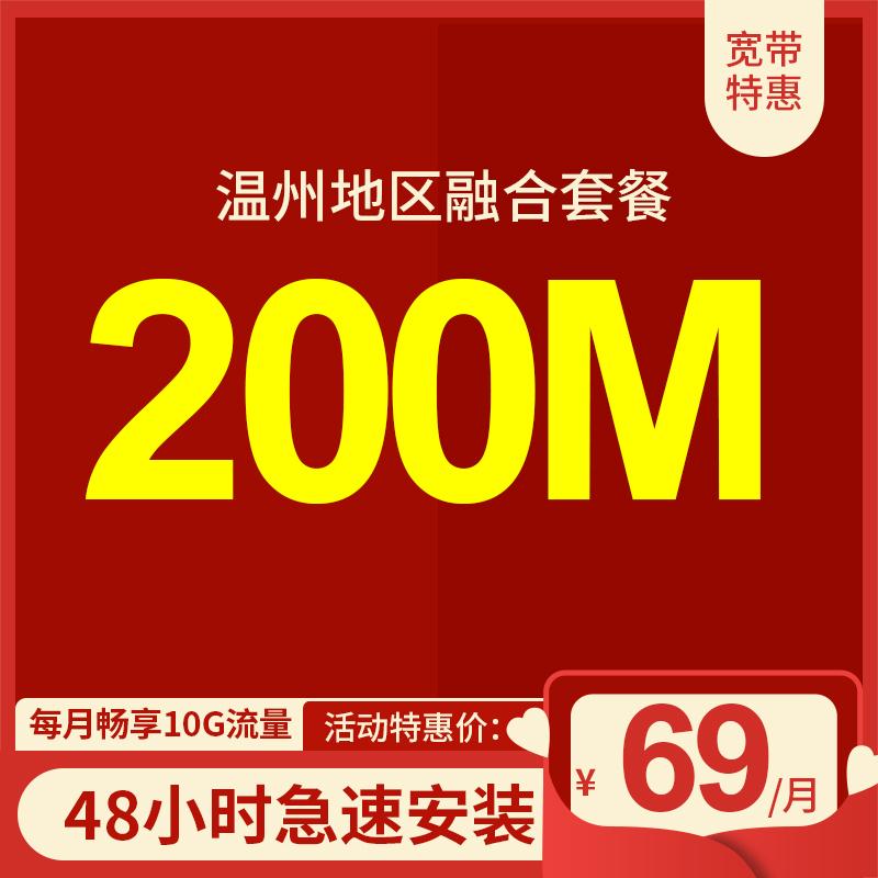 温州电信宽带200M包年599元 送大