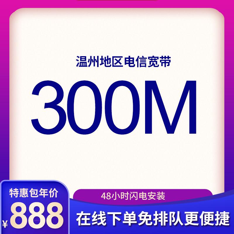 温州电信宽带300M光纤包2年仅需1
