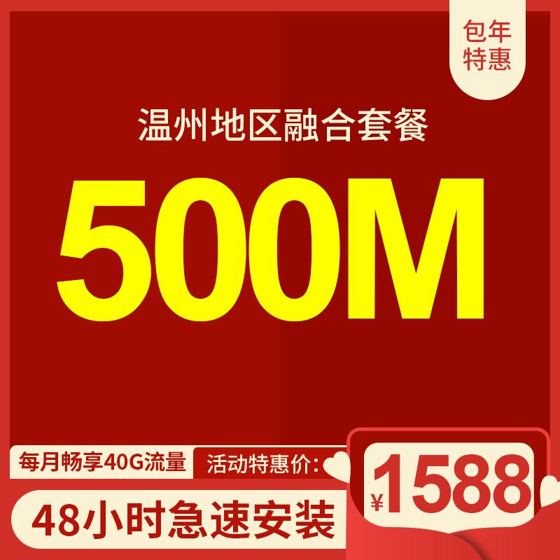 温州电信宽带500M光纤包年仅需11